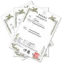 登録証の見本